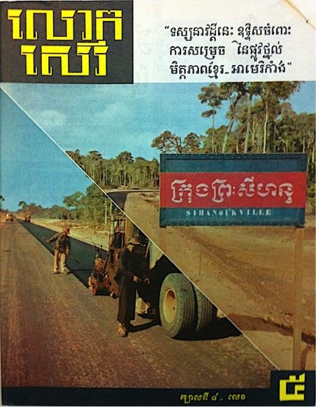 "Fig 3. Cover of Lōk Serei [Free World], vol 8, no 5, published July 1959. A ""special issue"" on the Khmer American Friendship Highway, this would be the final issue of the monthly magazine that the US was permitted to publish. Image source: United States of America National Archives and Records Administration, College Park, Maryland. RG 306/230/46/43/6 Box 231."