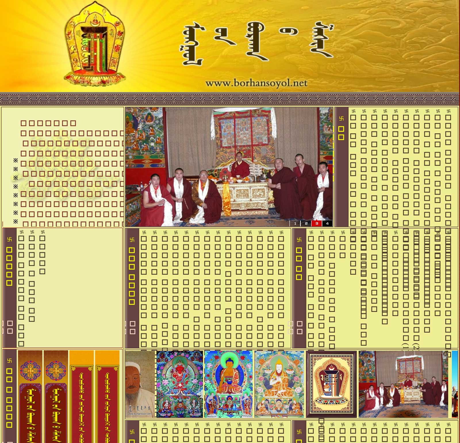 Image 6: Website using the traditional Mongolian script accessed from a standard browser.